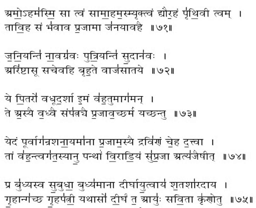 वैदिक साहित्य शृंगार - 4 : अथर्ववेद, शौनक शाखा, 14.2.71-75