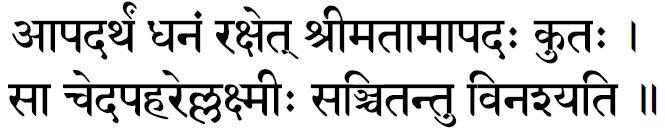 आपदर्थं धनं रक्षेत् श्रीमतामापदः कुतः । सा चेदपहरेल्लक्ष्मीः सञ्चितन्तु विनश्यति ॥