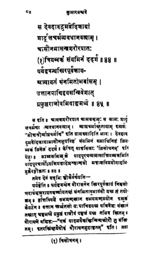 Mahāmṛtyuñjaya Mantra महामृत्युञ्जय मन्त्र, Mahāmṛtyuñjaya Mantrā, Page 85, Kumarasambhavam, Mallinatha, 1888