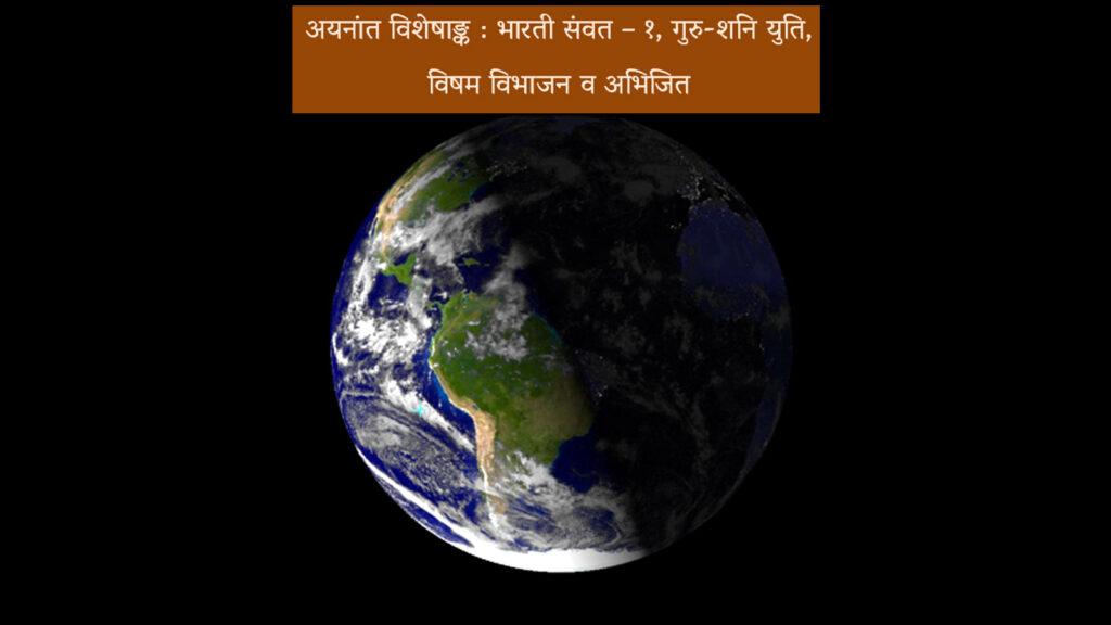 अयनांत विशेषाङ्क : भारती संवत - १, गुरु-शनि युति, विषम विभाजन व अभिजित