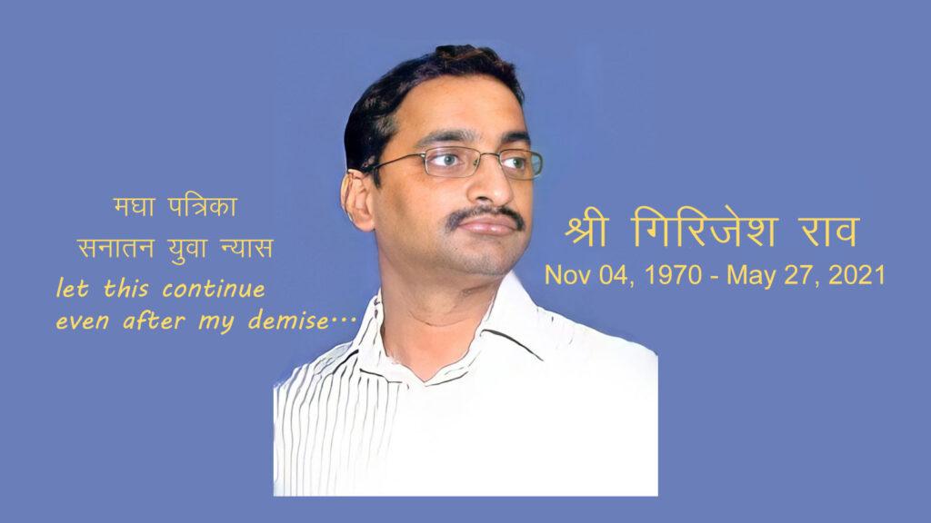 Shri Girijesh Rao Ji Nov 04, 1970 - May 27, 2021